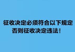 蓝秦说法:征收决定必须符合以下规定,否则征收决定违法!